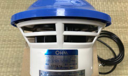 トイレ換気扇 トイレファン先端型
